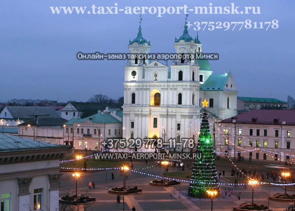 такси Минск Гродно, такси из Аэропорта Минск в Гродно